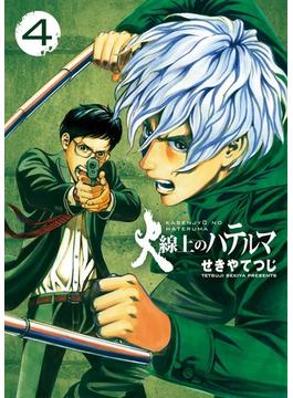 火線上のハテルマ 4 (ビッグコミックス)(ビッグコミックス)