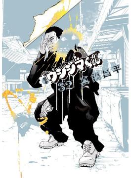 闇金ウシジマくん 32(ビッグコミックス)