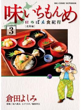 味いちもんめにっぽん食紀行 3 (ビッグコミックス)(ビッグコミックス)