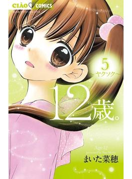 12歳。 5 (ちゃおコミックス)(ちゃおコミックス)