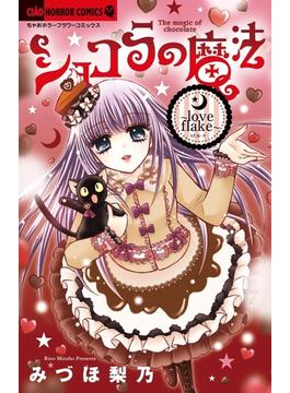 ショコラの魔法〜love flake〜 (ちゃおホラーコミックス)(ちゃおホラーコミックス)