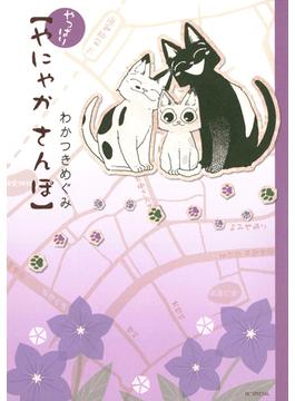 やっぱりやにゃかさんぽ (HC SPECIAL)(花とゆめコミックス)