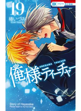 俺様ティーチャー 19 (花とゆめCOMICS)(花とゆめコミックス)