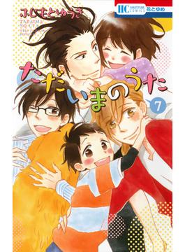 ただいまのうた 7 (花とゆめCOMICS)(花とゆめコミックス)
