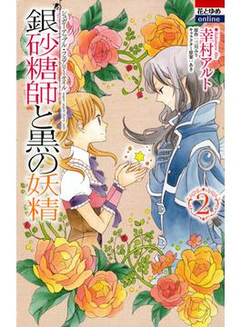 銀砂糖師と黒の妖精 2 シュガーアップル・フェアリーテイル (HC online)(花とゆめコミックス)