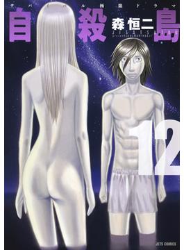 自殺島 サバイバル極限ドラマ 12(ジェッツコミックス)