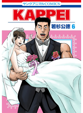 KAPPEI 6(ジェッツコミックス)