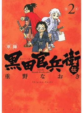 軍師黒田官兵衛伝 2(ジェッツコミックス)