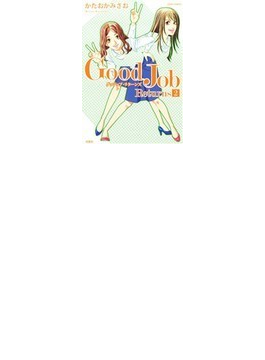 Good Job Returns 2 (JOUR COMICS)(ジュールコミックス)