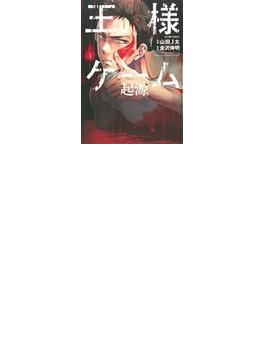 王様ゲーム起源 3 (ACTION COMICS)(アクションコミックス)