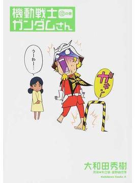 機動戦士ガンダムさん 12の巻 (角川コミックス・エース)(角川コミックス・エース)