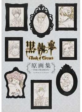 黒執事Book of Circus原画集-THE FRAMIAN- Art Works by A-1 Pictures
