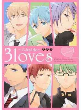 3 loves〜乙女side〜 (F−BOOK selection)(FBOOK Selection)