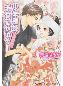 少年舞妓・千代菊がゆく! 52 十六歳の花嫁(コバルト文庫)