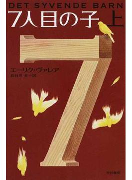7人目の子 上(ハヤカワ・ミステリ文庫)