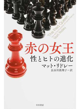 赤の女王 性とヒトの進化(ハヤカワ文庫 NF)