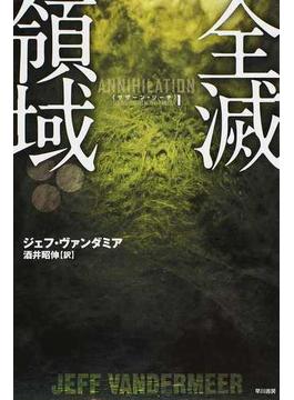 全滅領域(ハヤカワ文庫 NV)