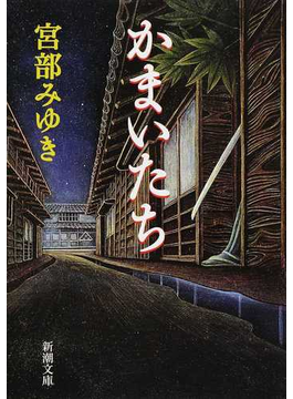 かまいたち 改版(新潮文庫)