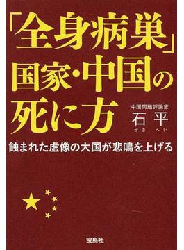 「全身病巣」国家・中国の死に方 蝕まれた虚像の大国が悲鳴を上げる(宝島SUGOI文庫)