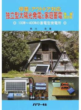 独立型太陽光発電と家庭蓄電 停電・アウトドア対応 100W〜400Wの蓄電型発電所 増補改訂版