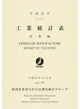 工業統計表 産業編 平成24年