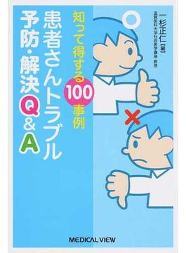 患者さんトラブル予防・解決Q&A 知って得する100事例