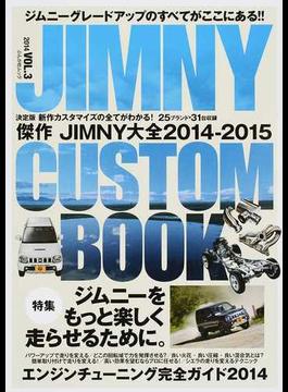 JIMNY CUSTOM BOOK VOL.3(2014)(ぶんか社ムック)