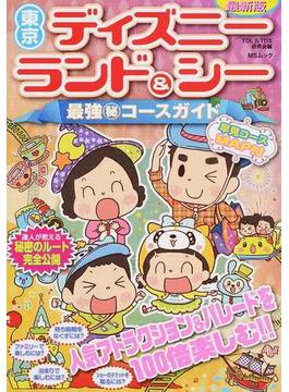 東京ディズニーランド&シー最強㊙コースガイド 最新版(MS MOOK)