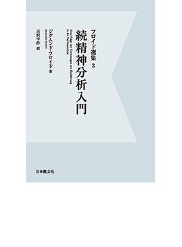 フロイド選集 デジタル・オンデマンド版 3 精神分析入門 続