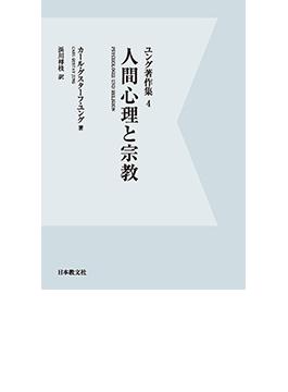 ユング著作集 デジタル・オンデマンド版 4 人間心理と宗教