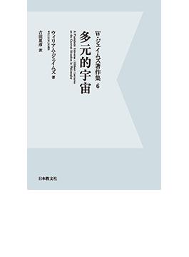 W・ジェイムズ著作集 デジタル・オンデマンド版 6 多元的宇宙