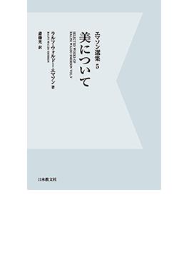 エマソン選集 デジタル・オンデマンド版 5 美について