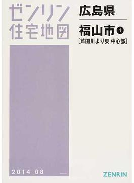 ゼンリン住宅地図広島県福山市 1 芦田川より東 中心部