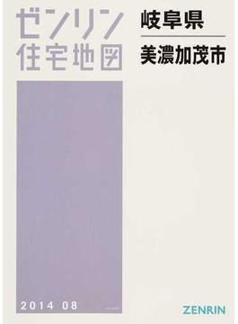 ゼンリン住宅地図岐阜県美濃加茂市
