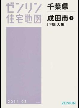 ゼンリン住宅地図千葉県成田市 2 下総 大栄