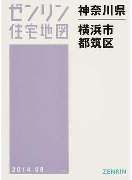ゼンリン住宅地図神奈川県横浜市 18 都筑区