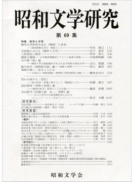 昭和文学研究 第69集 特集戦争と文学