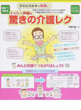 トッシー伊藤の驚きの介護レク 認知症高齢者も笑顔に! みんな笑顔でつながりましょう!!