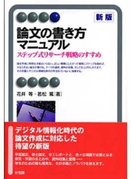 論文の書き方マニュアル ステップ式リサーチ戦略のすすめ 新版(有斐閣アルマ)