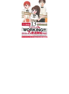 WORKING!! 初回限定特装版(13)