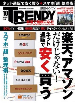 日経トレンディ2014年10月号
