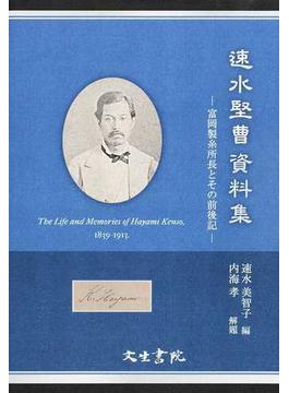 速水堅曹資料集 富岡製糸所長とその前後記 速水堅曹歿後百年記念出版
