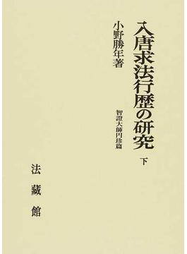 入唐求法行歴の研究 智證大師円珍篇 2版 下