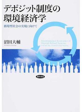 デポジット制度の環境経済学 循環型社会の実現に向けて