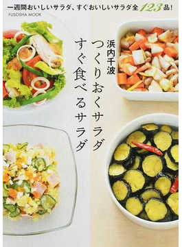 つくりおくサラダすぐ食べるサラダ 一週間おいしいサラダ、すぐおいしいサラダ全123品!