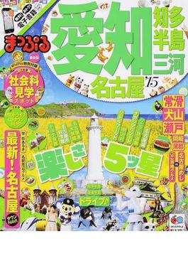 愛知 名古屋・知多半島・三河 '15(マップルマガジン)
