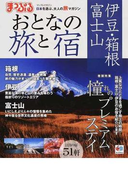 おとなの旅と宿 伊豆・箱根・富士山 2014(マップルマガジン)