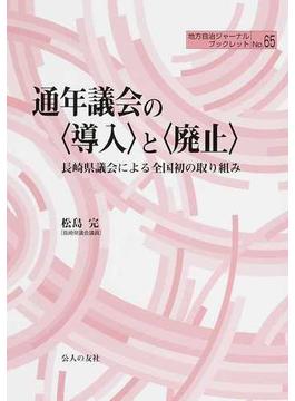通年議会の〈導入〉と〈廃止〉 長崎県議会による全国初の取り組み