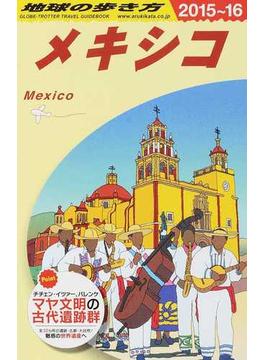地球の歩き方 2015〜16 B19 メキシコ