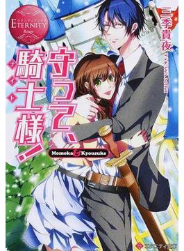 守って、騎士様! Momoka & Kyousuke(エタニティ文庫)